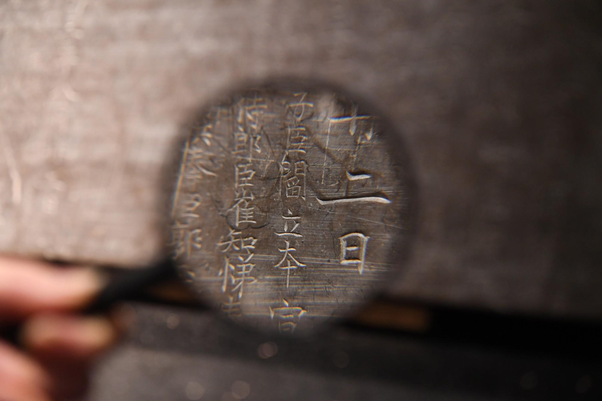 石刻诏书(唐封纪王慎第六女归顺县主制)