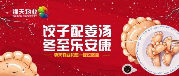 饺子配姜汤 冬至乐安康 锦天物业和您一起过冬至