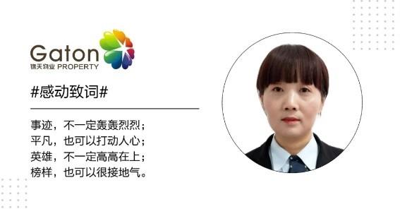 锦天故事第二期│平凡岗位 点滴感动