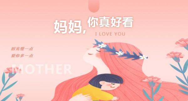 妈妈,你真好看! ——母亲节大家说#你知道她的愿望吗?