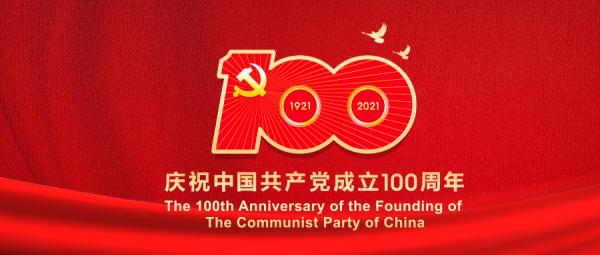 联建丨继承革命传统,喜迎建党100年