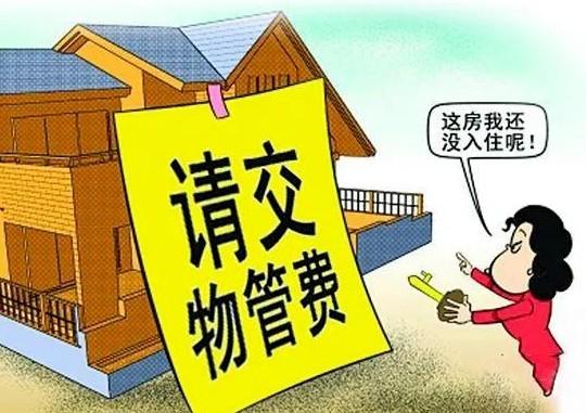 房屋空置不交物业费,法院支持吗?