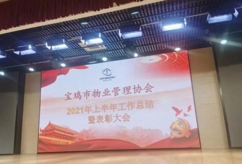 """喜报!锦天物业宝鸡分公司荣获""""2020年度物业服务十佳企业""""荣誉称号"""