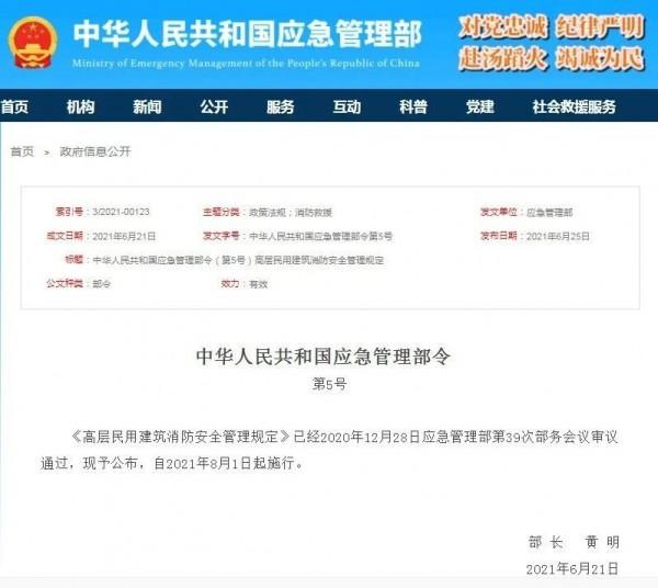 8月1日起:楼内违规停放电动车罚500-10000元!
