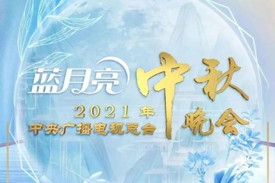 2021年中秋晚会节目单来了!