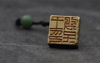 汉唐石刻微讲堂 以印为信 第一讲 汉白文印