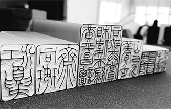 汉唐石刻微课堂 第三讲 以印为信-元朱文印