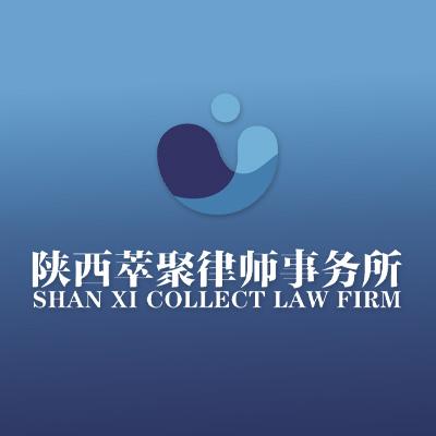 陕西萃聚律师事务所
